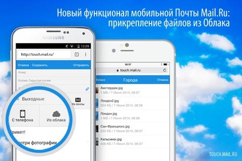 Как в почте iphone прикрепить