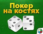 Покер на костях – Покерные комбинации!