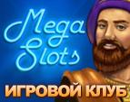 Игровой клуб :: Mega Slots!