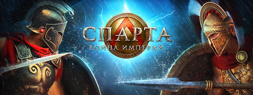 Спарта: Война Империй фото