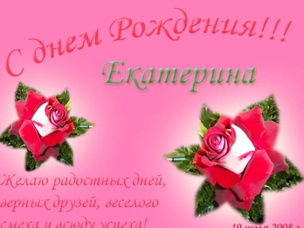 Поздравления для екатерины с днем рождения в картинках