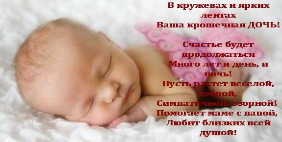 Поздравление мамы с рождением дочери фото