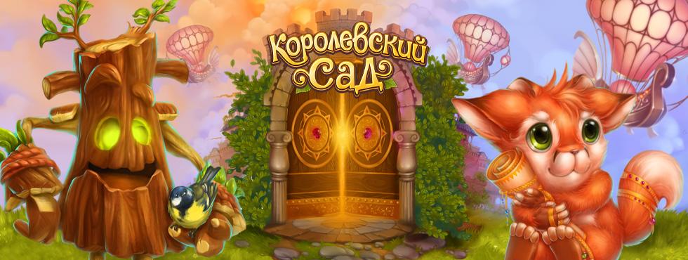 Игра Королевский Сад