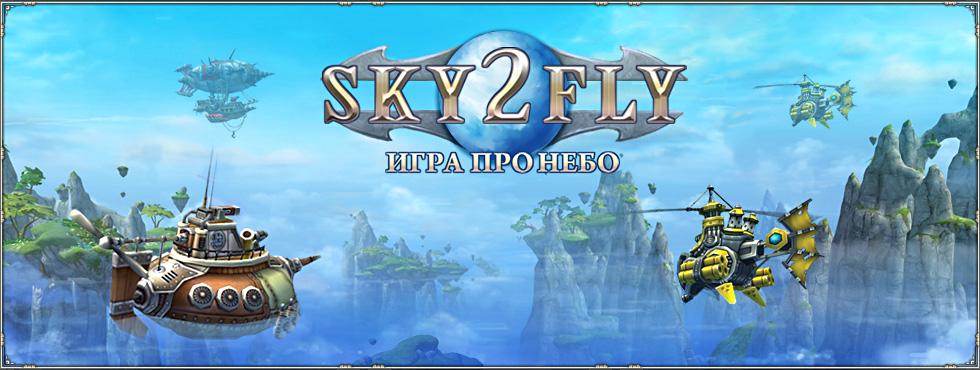 Game Sky2Fly - Игра про Небо