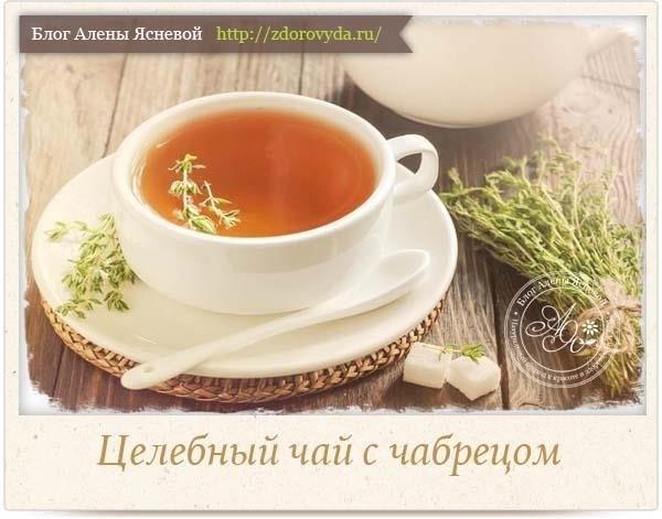 Чай с чабрецом - все секреты приготовления и рецепты, краснодарский чай с чабрецом и душицей отзывы.